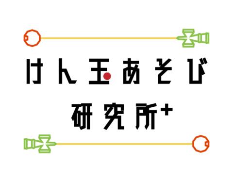 けん玉あそび研究所+